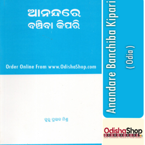 Odia Book Anandare Banchiba Kipari By Guru Prasad Mishra From Odisha Shop1