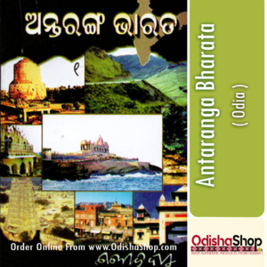 Odia Book Antaranga Bharata By Manoj Das From Odisha Shop1