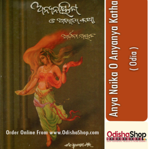Odia Book Anya Naika O Anyanya Katha By Archana Nayak From Odisha Shop1