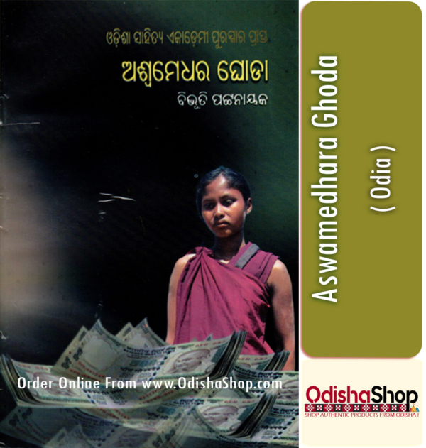 Odia Book Aswamedhara Ghoda By Dr. Bibhuti Pattnaik From Odisha Shop1