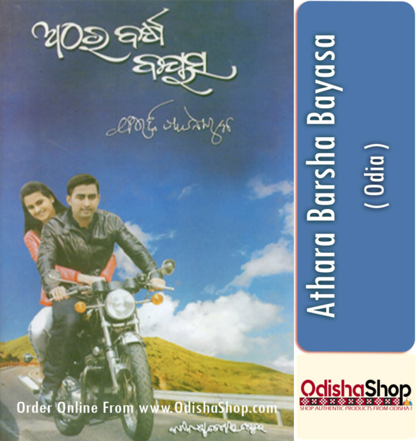 Odia Book Athara Barsha Bayasa By Dr. Bibhuti Pattnaik From Odisha Shop1