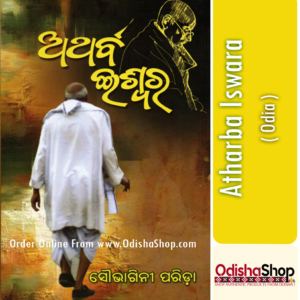 Odia Book Atharba Iswara By Soubhagini Parida From Odisha Shop1.
