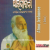 Odia Book Atma Jeebanee By Mohapatra Pandit Neelakantha Dash From Odisha Shop4....