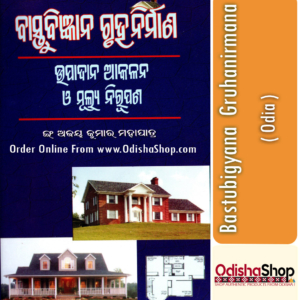 Odia Book Bastubigyana Gruhanirmana By Er. Ajay Kumar Mohapatra From Odisha Shop 2.