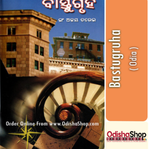 Odia Book Bastugruha By Er Ajay Kumar Tarei From Odisha Shop 2..