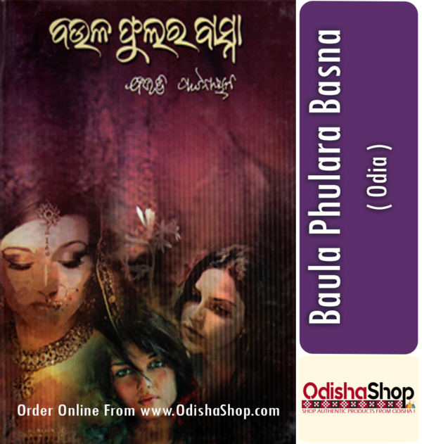 Odia Book Baula Phulara Basna By Dr. Bibhuti Pattnaik From Odisha Shop1