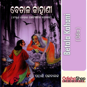 Odia Book Betala Kahani From Odisha Shop2.
