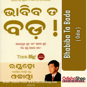 Odia Book Bhabiba Ta Bada By Ryuho Okawa From Odisha Shop1