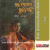 Odia Book Bhala Jhiamane Bhulanti Nahin By Dr. Bibhuti Pattnaik From Odisha Shop1