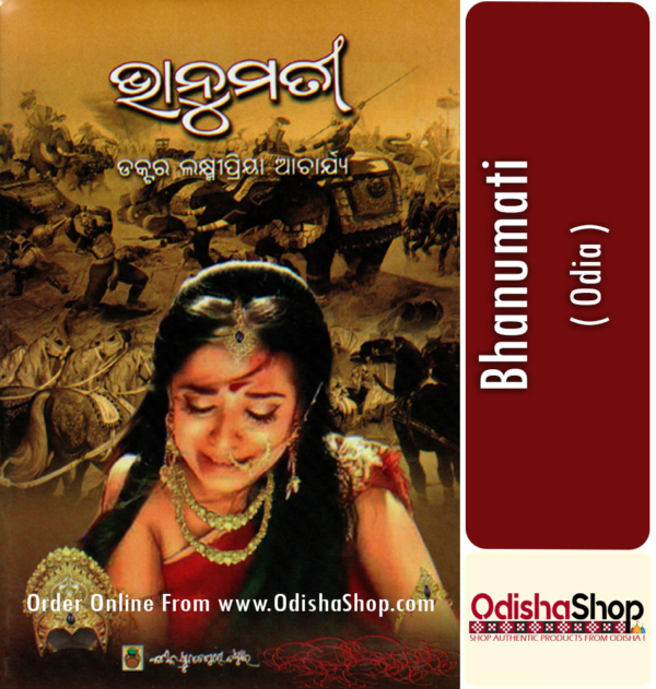 Odia Book Bhanumati By Dr. Lakshmipriya Acharya From Odisha Shop1