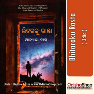 Odia Book Bhitaraku Rasta By Adyasha Das From Odisha Shop1