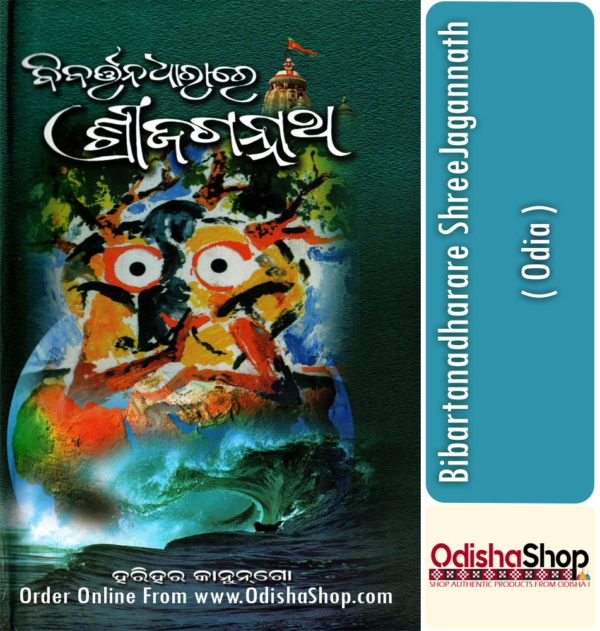 Odia Book Bibartanadharare ShreeJagannath By Harihar Kanungo From Odisha Shop (1)