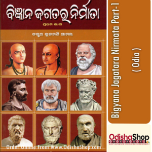 Odia Book Bigyana Jagatara Nirmata Part-1 By Dr. Kulamani Samal From Odisha Shop1