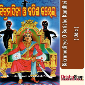 Odia Book Bikramaditya O Batisha Kandhei By Dr. Ramachandra Shadangi From Odisha Shop1