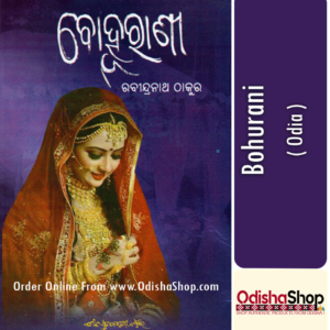 Odia Book Bohurani By Rabindranath Thakur From Odisha Shop1