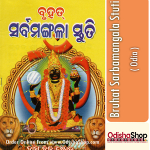 Odia Book Bruhat Sarbamangala Stuti From Odisha Shop1...