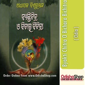 Odia Book Byakti Chitra O Bichara Bichitra By Adhyapak Biswaranjan From Odisha Shop1.