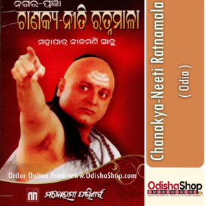 Odia Book Chanakya-Neeti Ratnamala By Mohapatra Nilamani Sahoo From Odisha Shop