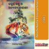 Odia Book Chaturtha Bandhu O Anyanya Kahani By Manoj Das From OdishaShop