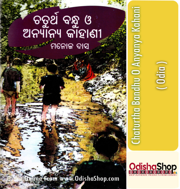 Odia Book Chaturtha Bandhu O Anyanya Kahani From Odisha Shop (1)