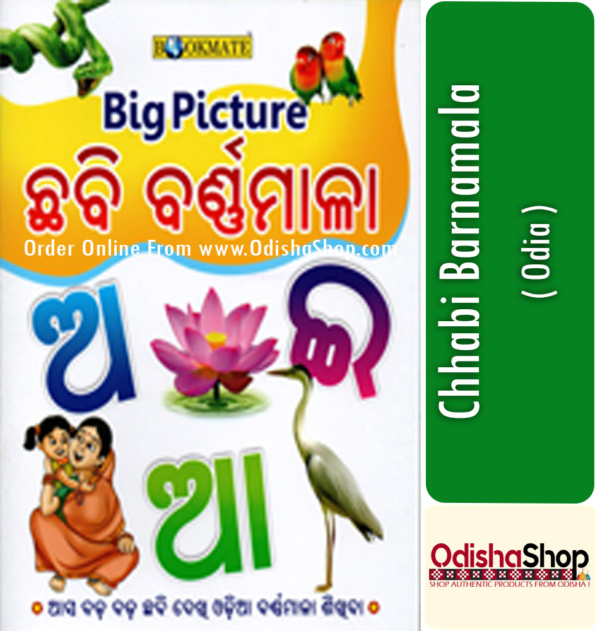 Odia Book Chhabi Barnamala From Odisha Shop1..
