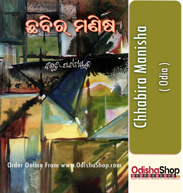 Odia Book Chhabira Manisha By Dr. Bibhuti Pattnaik From Odisha Shop1