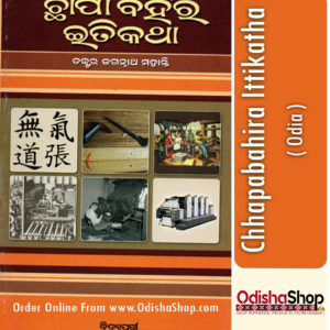 Odia Book Chhapabahira Ittikatha By Dr. Jagannath Mohantyl From Odisha Shop