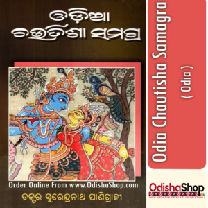 Odia Book Chilika O ShreeJagannath By Dr. Surendranath Panigrahi From Odisha Shop.