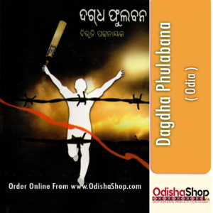 Odia Book Dagdha Phulabana By Dr. Bibhuti Pattnaik From Odisha Shop1