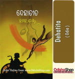 Odia Book Dehatita By Pratibha Ray From Odisha Shop1