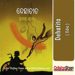 Odia Book Dehatita By Pratibha Ray From Odisha Shop1