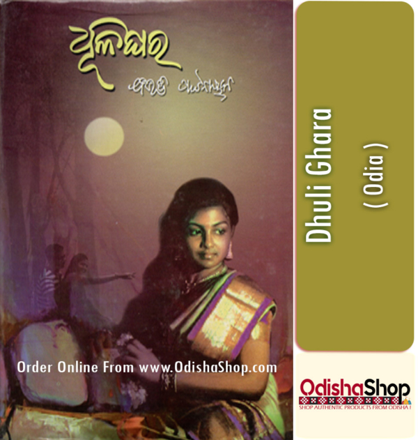 Odia Book Dhuli Ghara By Dr. Bibhuti Pattnaik From Odisha Shop1