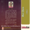 Odia Book Dhuli Ghara By Dr. Bibhuti Pattnaik From Odisha Shop4...