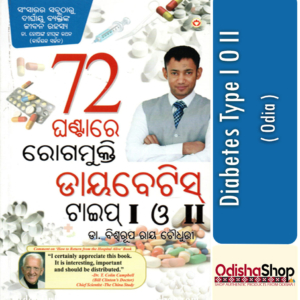 Odia Book Diabetes Type I O II By Dr. Biswaroop Chowdhury From Odisha Shop1