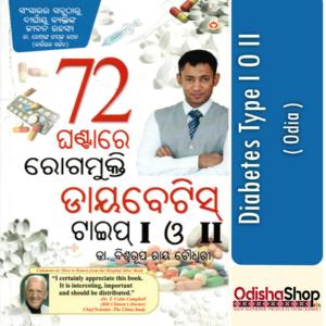 Odia Book Diabetes Type I O II By Dr. Biswaroop Chowdhury From Odisha Shop1