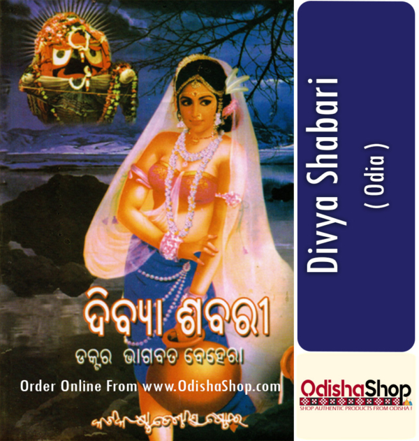 Odia Book Divya Shabari By Dr Bhagabat Behera From Odisha Shop