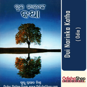 Odia Book Dui Narinka Katha By Guru Prasad Mishra From Odisha Shop1
