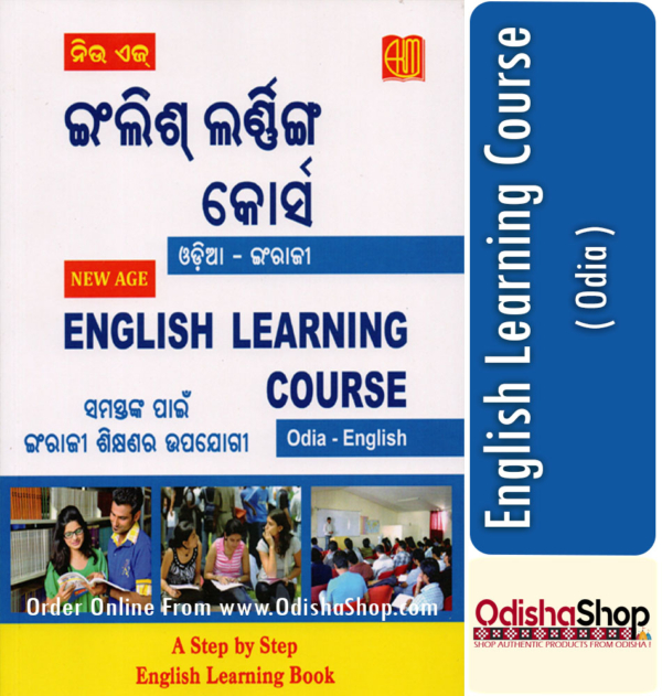 Odia Book English Learning Course By K.P. Das From Odisha Shop1