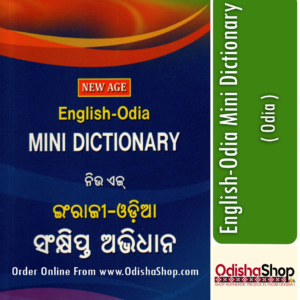 Odia Book English-Odia Mini Dictionary By B.B. Padhi, P.R. Das From Odisha Shop1