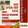 Odia Book English-Speaking Course By P.R. Das From Odisha Shop1