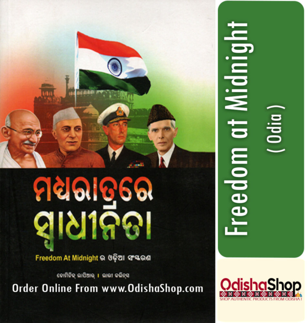 Odia Book Freedom at Midnight By Dominic Lapiar O Lari Colins From Odisha Shop1
