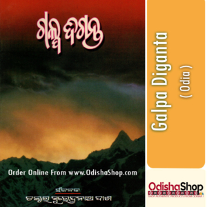 Odia Book Galpa Diganta By Dr. Surendranath Dash From Odisha Shop1.