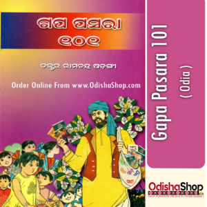Odia Book Gapa Pasara 101 From Odisha Shop 2