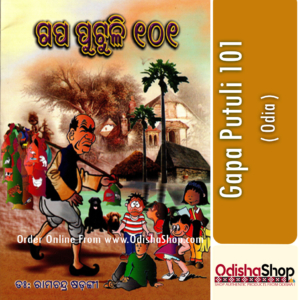 Odia Book Gapa Putuli 101 From Odisha Shop2..
