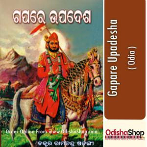 Odia Book Gapare Upadesha By Dr. Ramachandra Shadangi From Odisha Shop1
