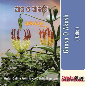 Odia Book Ghasa O Akash By Pratibha Ray From Odisha Shop1