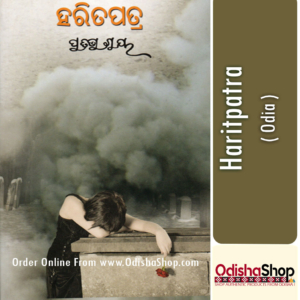 Odia Book Haritpatra By Pratibha Ray From Odisha Shop1