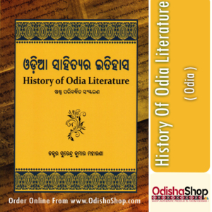 Odia Book History Of Odia Literature By Dr. Surendra Kumar Maharana From Odisha Shop2.