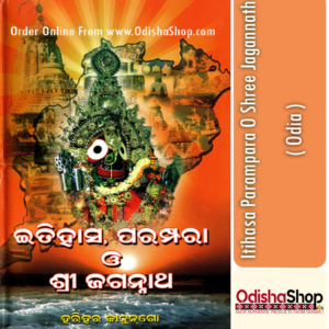 Odia Book Itihasa Parampara O Shree Jagannath By Harihar Kahungo From Odisha Shop.
