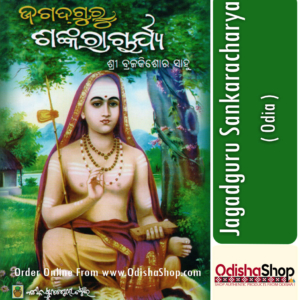 Odia Book Jagadguru Sankaracharya By Prof. Braja Kishore Sahoo From Odisha Shop.